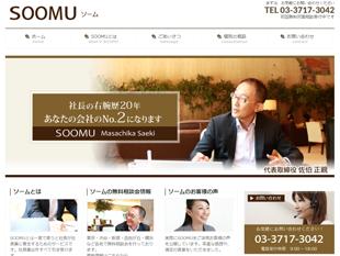 soomu(ソーム)のイメージ